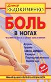 Евдокименко артроз коленных суставов - исцеляющая гимнастика